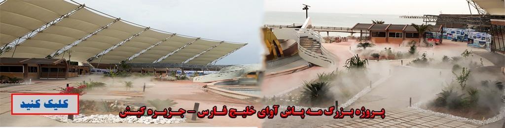 پروژه بزرگ مه پاش آوای خلیج فارس